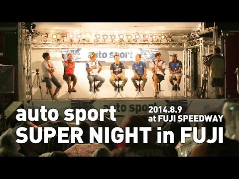 auto sport SUPER NIGHT in FUJI 2014