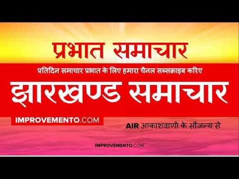 झारखण्ड प्रभात समाचार : 26 फरवरी 2019 (Jharkhand News + Samachar + Current Affairs) AIR