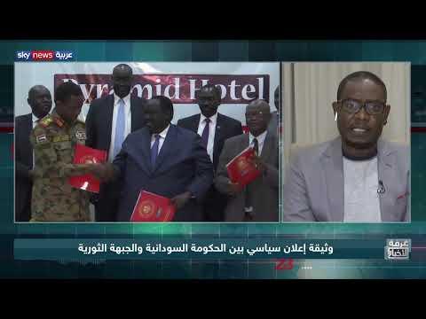 وثيقة إعلان سياسي بين الحكومة السودانية والجبهة الثورية  - نشر قبل 7 ساعة
