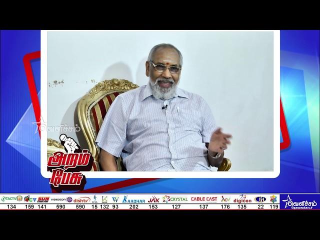 Exclusive Interview With CV Wigneshvaran | இலங்கை வடக்கு மேனாள் முதல்வர் | Aram pesu