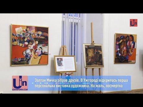 В Ужгороді відкрилась перша персональна виставка Золтана Мички . На жаль, посмертна