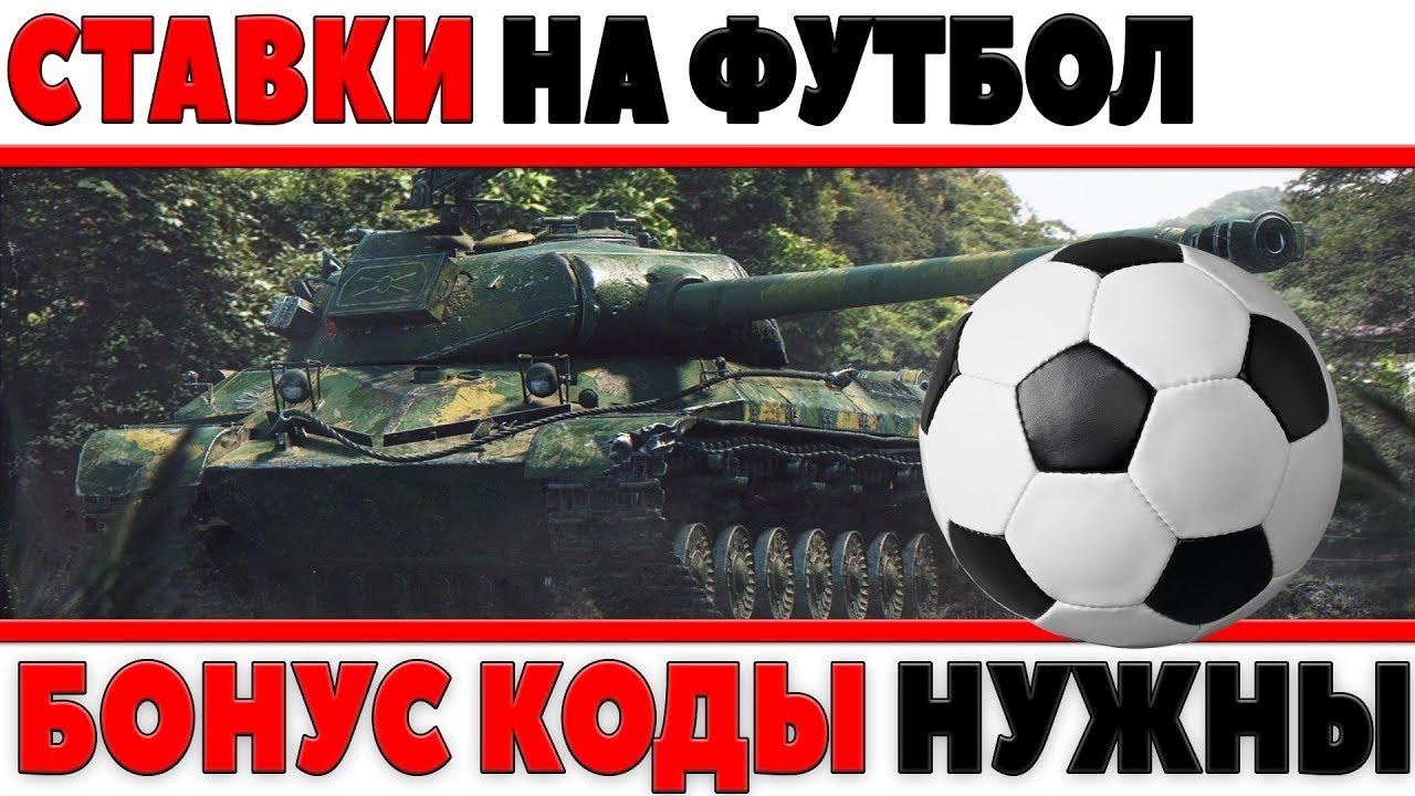 World of tanks ставки на футбол бетсити жеребьевка кубок россии по футболу