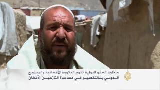 تقرير: تقصير أممي بمساعدة النازحين الأفغان