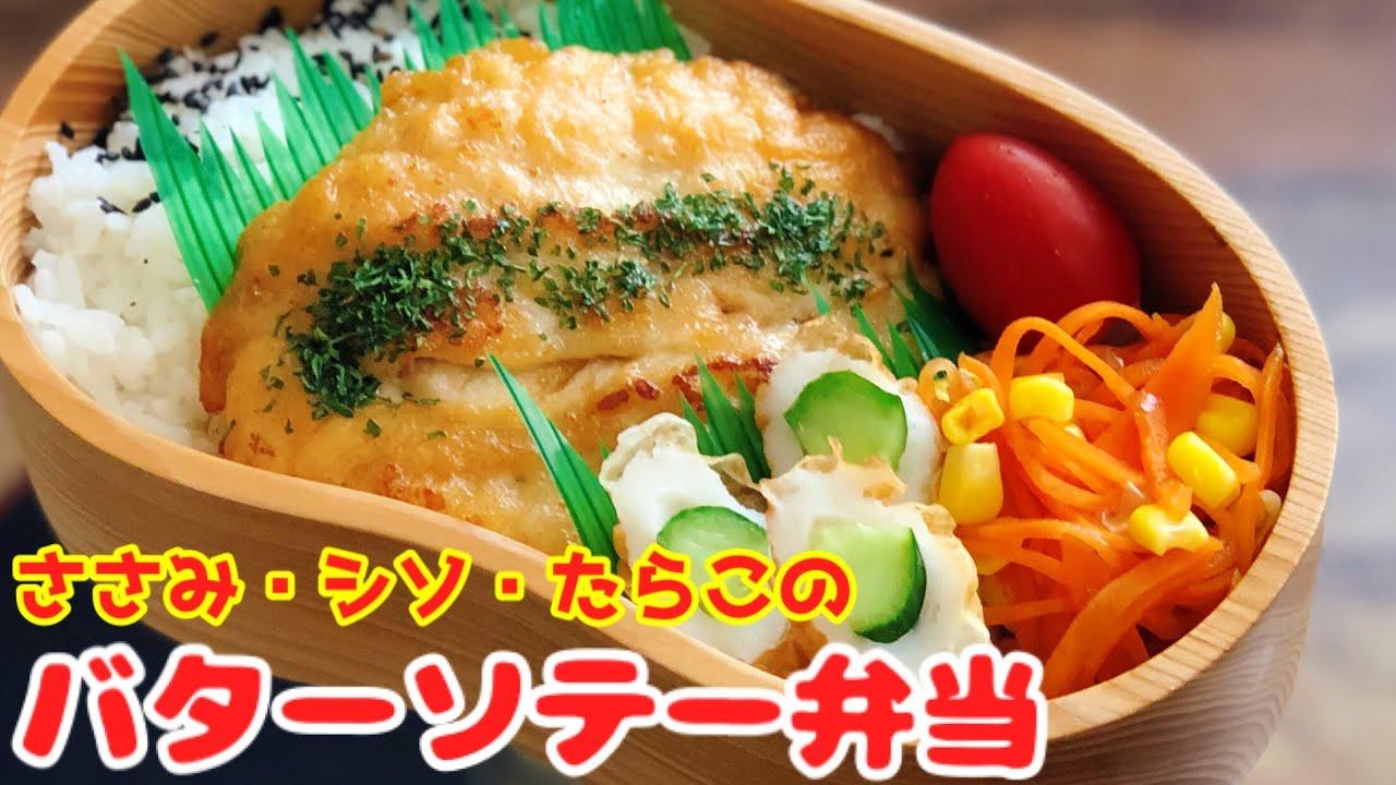 【お弁当作り・ささみにタラコ・シソを挟んでバターで焼く♪】ENG sub lunch bento box 人参コーンサラダ