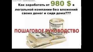 Заработок в Интернете без Вложения  За регистрацию +50 рублей в подарок