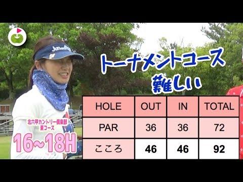 女子プロゴルファーのすごさを実感!【ECC×ringolf】北六甲カントリー倶楽部 H16-18