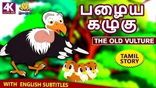 பழைய கழுகு - The Old Vulture | Bedtime Stories for Kids | Fairy Tales in Tamil |Tamil Stories