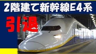 最後の2階建て新幹線E4系が引退!!