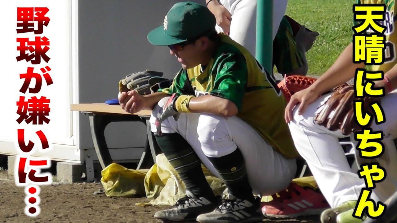 【悲報】天晴にいちゃんが…野球を嫌いになってしまった。