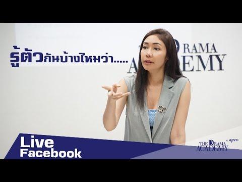 ครูเงาะ Live : รู้ตัวกันบ้างไหมว่า..... [ The Drama Academy ]