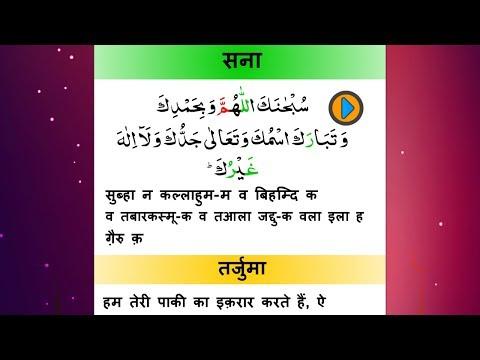 नमाज कैसे पढ़े (Namaz ka tarika) 3 0 1 APK Download