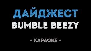 BUMBLE BEEZY - Дайджест (Караоке)
