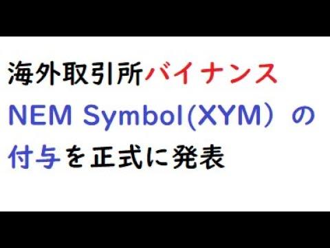 海外大手取引所バイナンスがNEMの次世代ブロックチェーンSymbolのトークンXYM付与のサポートを正式に発表