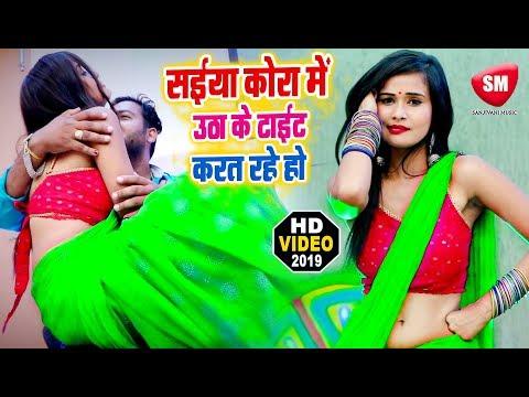 सईया कोरा में उठा के टाईट करत रहे हो | भोजपुरी का सबसे बड़ा गाना | Sanju Tiwari | Bhojpuri Hit Song