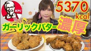 【MUKBANG】 KFC's New Release Of Rich Butter Chicken & Original Chicken!! 20 Pieces 5370kcal [Use CC] thumbnail