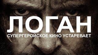 Логан: Супергеройское Кино Устаревает / Logan: Superhero Movies Get Old (rus vo)