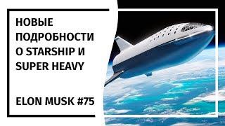 Илон Маск: Новостной Дайджест №75 (19.12.18-25.12.18)