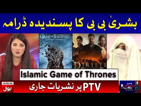 Bushra Bibi Favorite Drama Serial to On Air on PTV by PM Imran Khan Instructions?