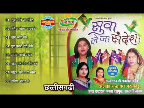 SUVA LE JA SANDESH - Alka Chandrakar - Indian Festival Dipawali Song - Folk Song - Audio Jukebox