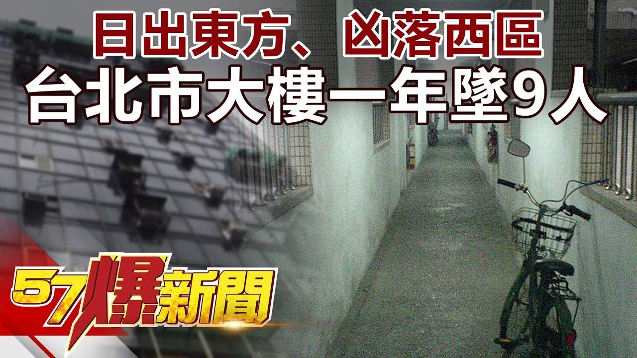 日出東方、凶落西區 台北市最詭大樓一年墜9人《57爆新聞》精選篇2018.06.15