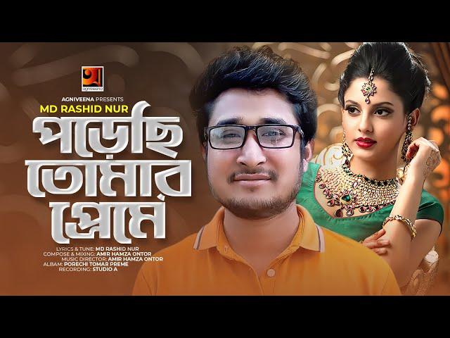 Porechi Tomar Preme by Md Rashid Nur Bangla Music Video 2020 Download