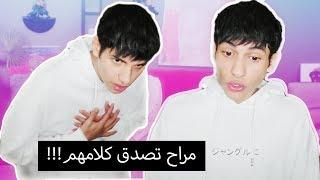 قصص متابعيني | مراح تصدق كلامهم !!! | انتو حقيقين ؟؟