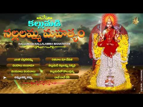 Nallanamma Mahathyam || Goddess Nallanamma Songs || Bhakthi Patalu ||Ammorlu Bhakthi ||Jayasindoor