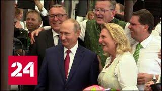 60 минут. Водка по 205 рублей и что Путин пожелал Кнайсль на свадьбе. От 20.08.18