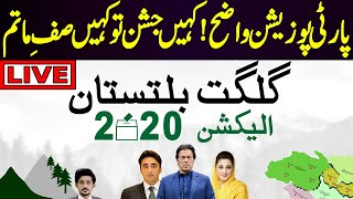 Live Election Results: Gilgit-Baltistan Election 2020: Bilawal Bhutto giving Surprise To PTI