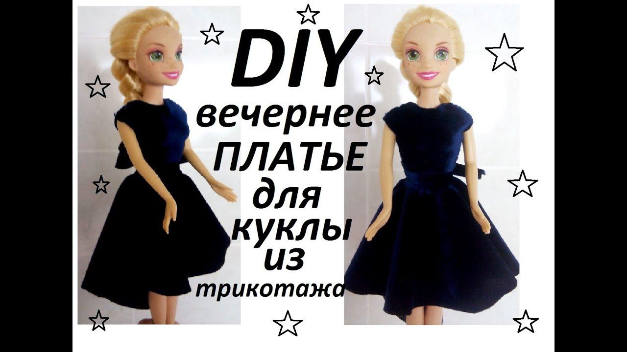 Как сшить для барби вечернее платье