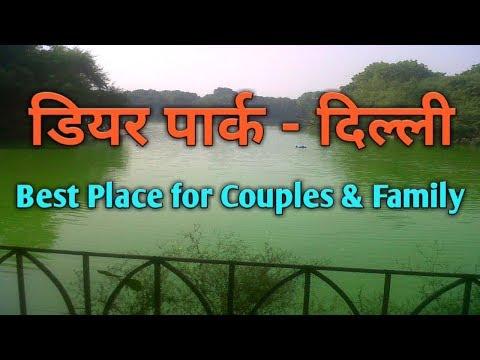 Deer Park Delhi || Hauz Khas Village || Best Place to Visit in Delhi || Delhi Darshan #41