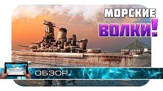 Battle of Warships - Морские сражения Первой и Второй Мировой  на Android