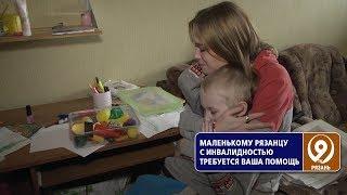 Девушке с ребенком-инвалидом нужна помощь. «9 телеканал» Рязань