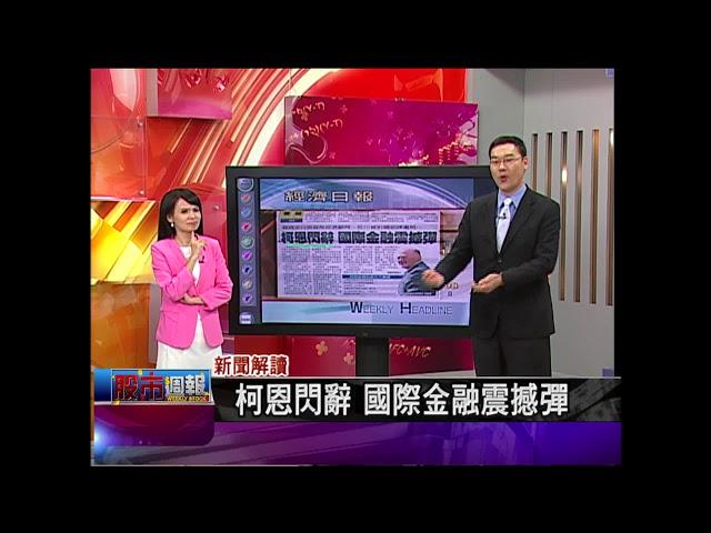 【股市周報-非凡商業台曾鐘玉主持】20180311part.5(黃漢成)
