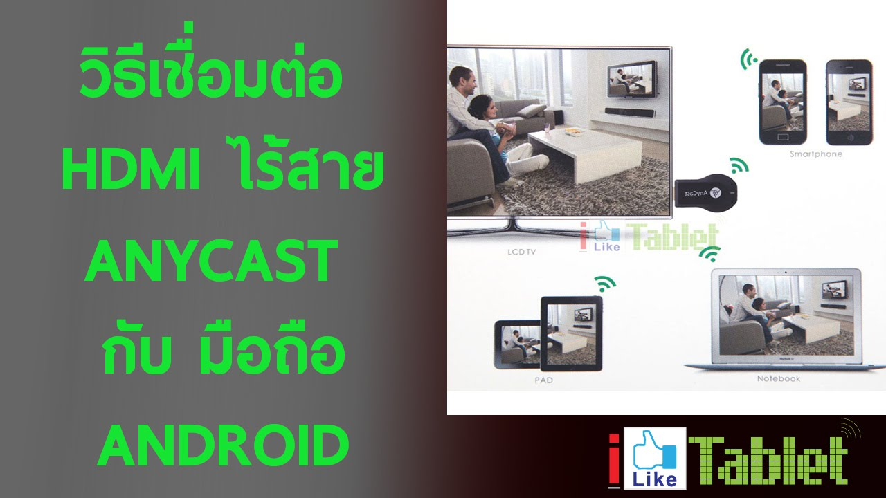 Anycast hdmi tv android wifi youtube - How to add more hdmi ports to your tv ...