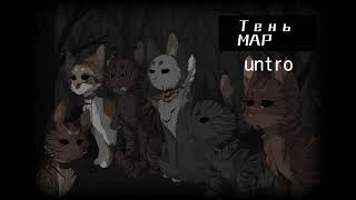 Коты-Воители|MEP|Тень|9/9|.