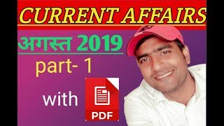 Download Current affairs /अगस्त 2019 #part-1 Mp3 and Videos