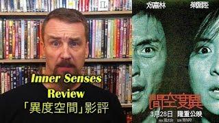 Inner Senses/異度空間 Movie Review