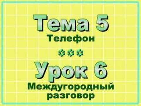 Тема 5 - Урок 6 Междугородный разговор
