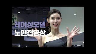 [무삭제] 서울 모터쇼 레이싱걸 직캠 ,무삭제 노편집?…