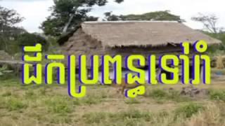 Keo Sarath- khmer song- Cambodia music mp3- Dek Pro Pun Tov ram,
