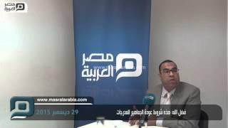 مصر العربية | فضل الله: هذه شروط عودة الجماهير للمدرجات