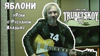 уРоки с Русланом Владыко (Trubetskoy) — Яблони
