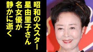 【訃報】星由里子さん74歳で逝く。「若大将」シリーズヒロイン、文芸...