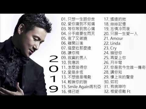 張學友 Jacky Cheung 2019 - 張學友 經典情歌32 首 张学友系列 - 中文金曲抒情精選 - 吻別 祝福 一千個傷心的理由》張學友 經典情歌32首 + 只想一生跟你走
