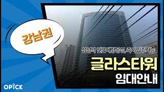 ■ 강남구 글라스타워 사무실 임대 안내 ■