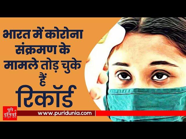 Coronavirus India Update: India के 13 राज्यों में एक लाख से ज़्यादा एक्टिव केस |puridunia