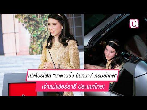 "[Celeb Online] เปิดโปรไฟล์ ""มาดามบิ๋ง-นันทมาลี ภิรมย์ภักดี"" เจ้าแม่เฟอร์รารี ประเทศไทย!"