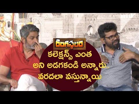 రంగస్థలంకి డబ్బు ఎంతంటే చెప్పలేం..వరదలా వస్తుంది   Jagapathi Babu & Sukumar interview Rangasthalam