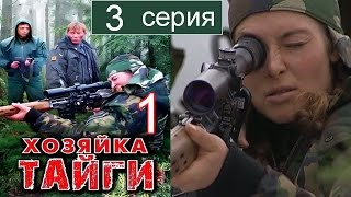 Хозяйка тайги 1 сезон 3 серия